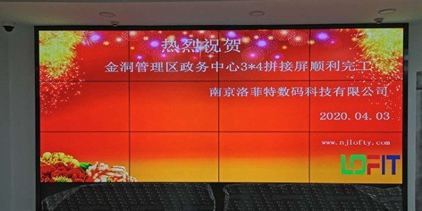 洛菲特拼接屏应用于金洞管理区政务中心