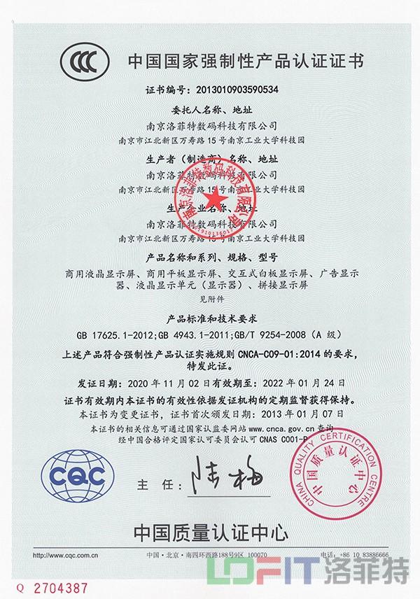 最新3C南京洛菲特显示屏CCC2013010903590534(2020-11-02)-1
