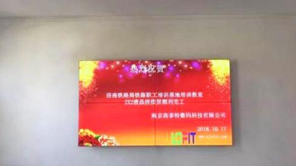 济南铁路局指定洛菲特大屏拼接系统