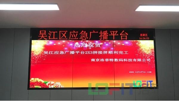 吴江应急广播电台拼接屏解决方案