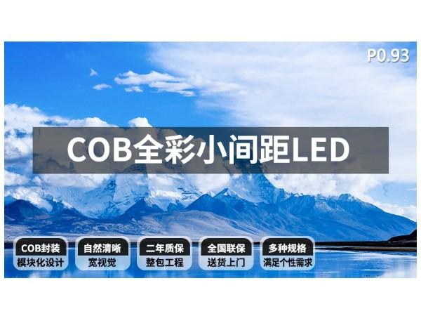 COB小间距LED商用大屏