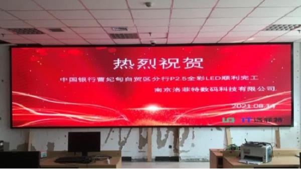洛抓饭直播网址室内全彩LED显示屏
