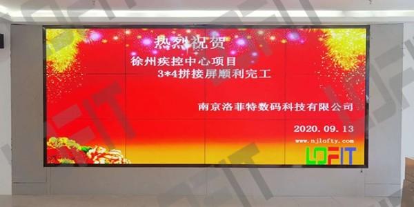 洛菲特拼接屏助力徐州疾控中心