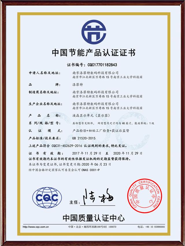 中国节能产品认证夹