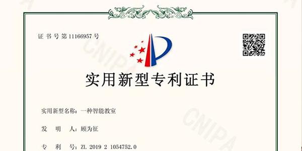 喜讯:热烈祝贺洛菲特又一项实用新型专利申请成功