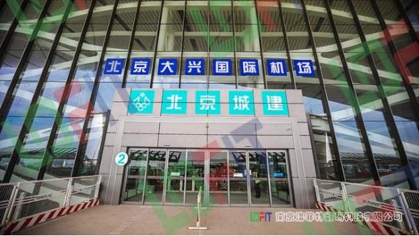 洛抓饭直播网址会议平板助阵北京大兴国际机场