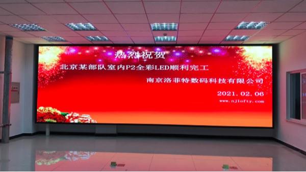 北京某部队室内全彩LED大屏顺利验收!