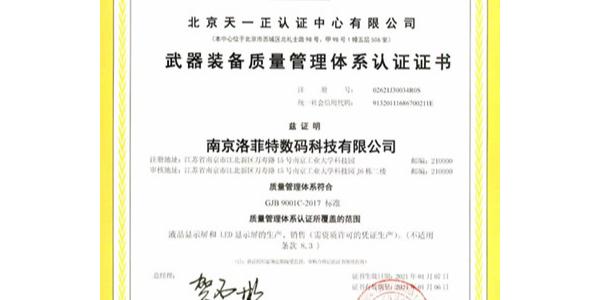 热烈庆贺洛菲特通过武器装备质量管理体系认证