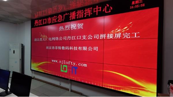 湖北楚天广电网络公司丹江口支公司监控拼接屏系统解决方案