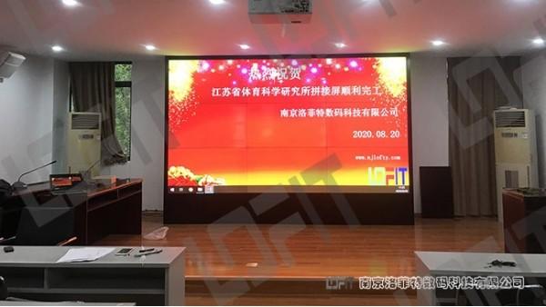 洛菲特拼接屏入驻江苏体育科学研究所